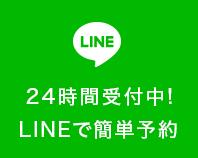24時間受付中!LINEで簡単予約