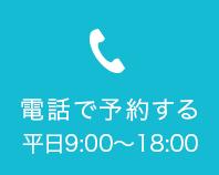 電話で予約する平日9:00〜18:00