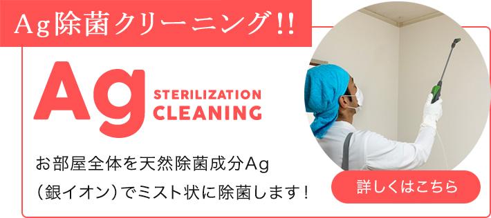 Ag除菌クリーニング