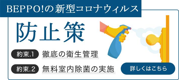 新型コロナウイルス防止策)