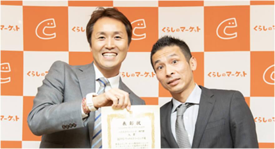 受賞時の写真