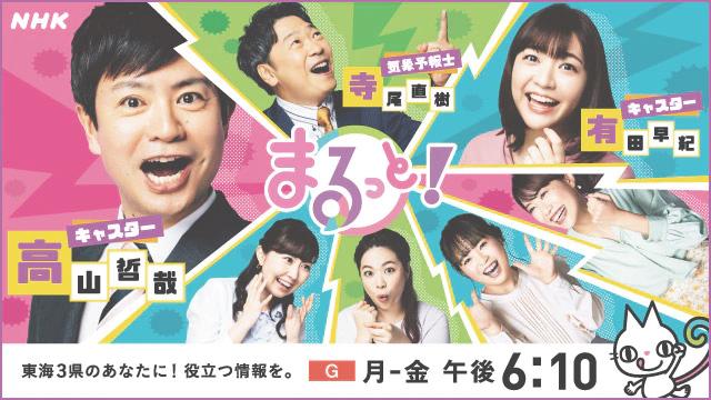 NHK名古屋『まるっと!』